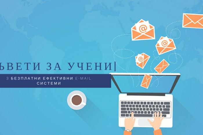 [ПОДКАСТ] 3 Безплатни ефективни имейл системи или как да изпращате много имейли