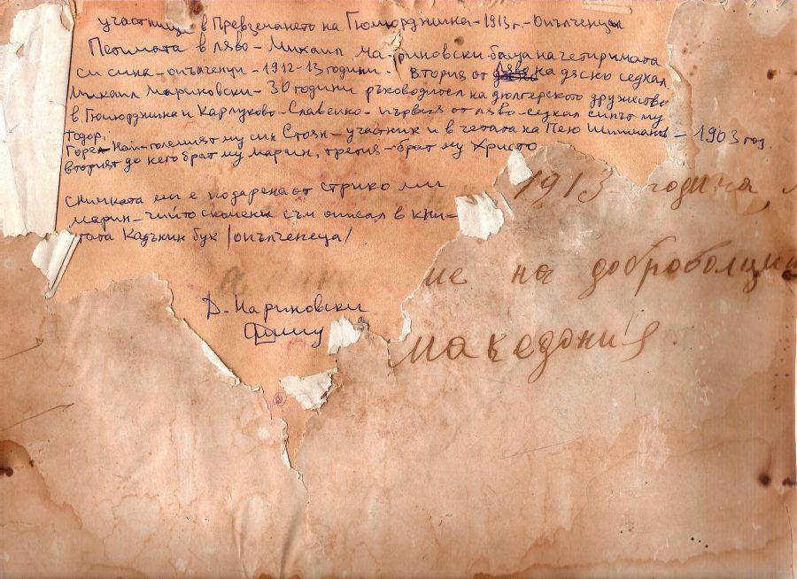 Текст на гърба на снимката на Опълченеца Марин Михайлов Мариновски в Гюмюрджина. Документът е предоставена за публикация на 30.10.2018 г. от Държавен архив-Смолян .