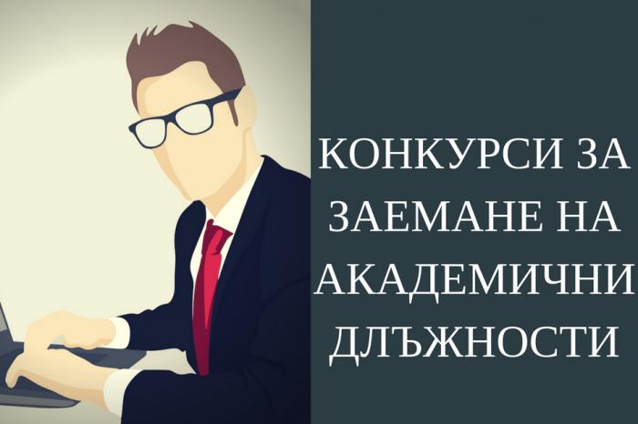 Конкурси за заемане на академични длъжности [Държавен вестник – брой: 10, 04.02.2020 г.]