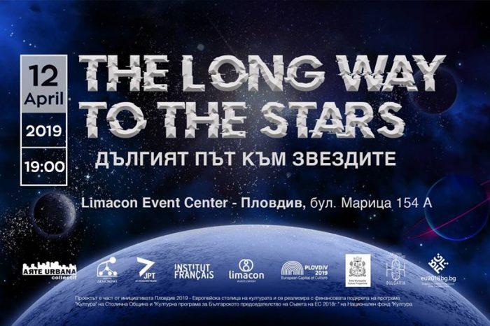 Дългият път към звездите: Българска премиера - град Пловдив