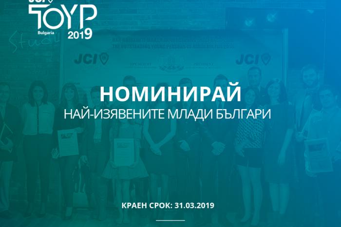 """""""Най-изявените млади личности на България"""" (TOYP Bulgaria) - номинирай себе си, твой познат или дори непознат!"""