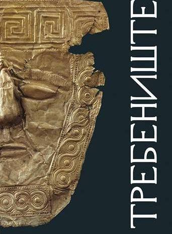 Находки от некропола Требенище (VІІ – ІV век пр. Хр.) ще бъдат показани в изложба в Скопие