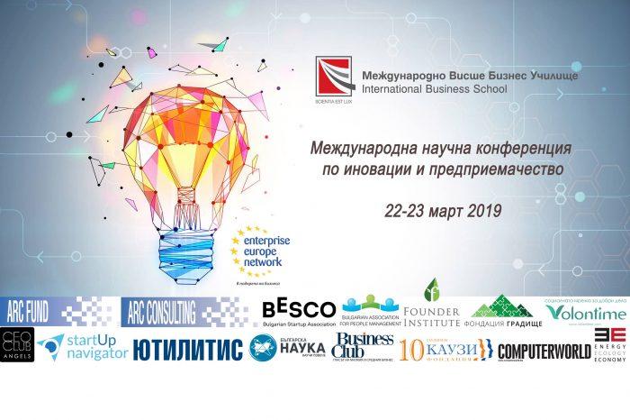 Международна конференция за предприемачество събира експерти и представители на бизнеса от няколко поколения