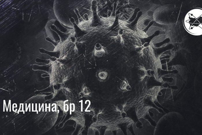 Медицина, брой 12