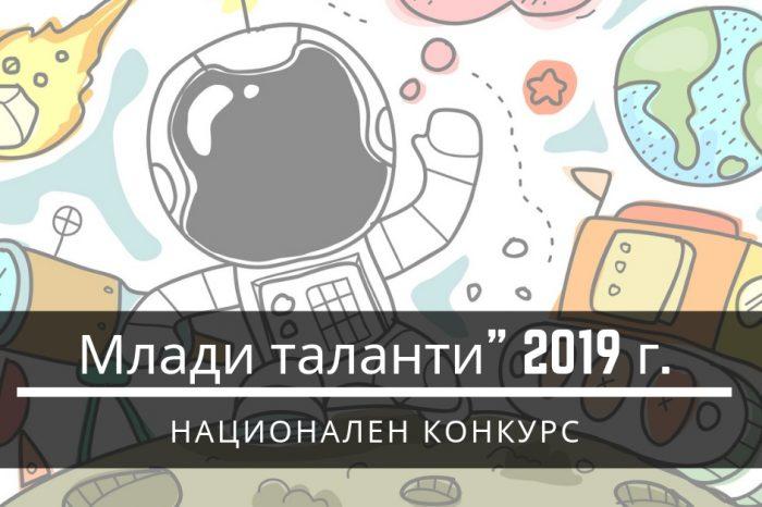 """Национален конкурс Млади таланти"""" 2019 г."""