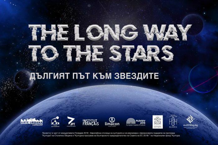 """""""Дългият път към звездите"""" скъсява дистанцията между нас и небето"""