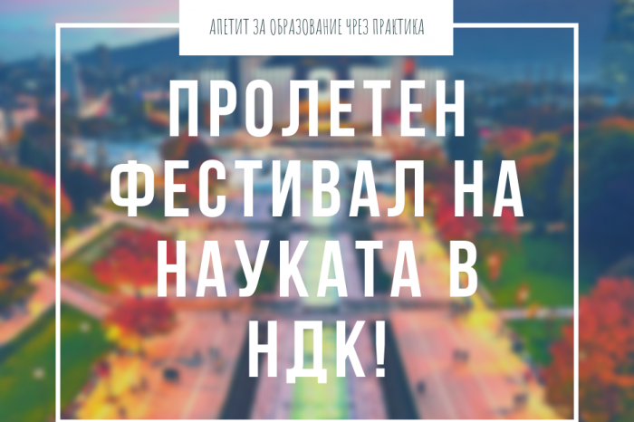 """""""Пролетен фестивал на науката"""" ще се премести от парка на НДК в зала 3-център /3-ти етаж/ на НДК"""