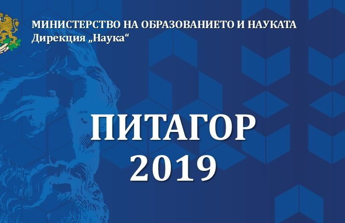 """Отворена е процедурата за кандидатстване за наградите """"Питагор"""""""