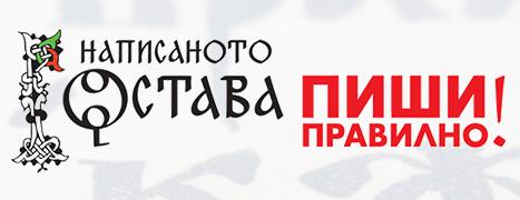 Диктовки на открито по случай Деня на българската просвета и култура и на славянската писменост