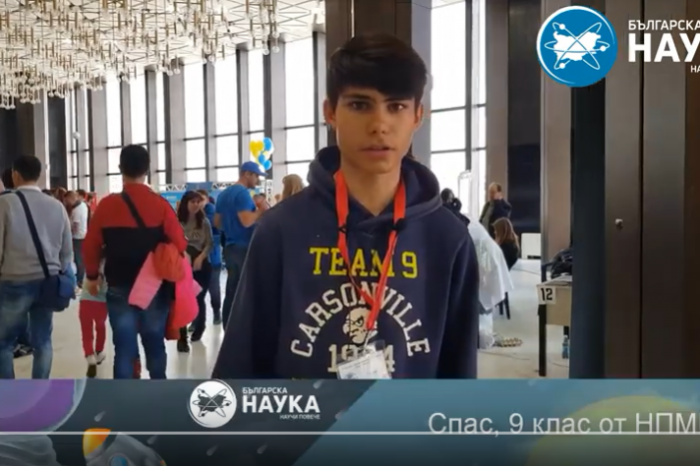 [ВИДЕО] Спас от 9 клас за Пролетния фестивал на науката