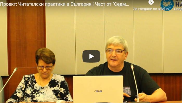 [ВИДЕО] Проект: Читателски практики в България. Национален интердисциплинарен проект, изследващ състоянието на четенето и грамотностите в България.