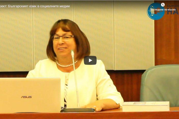 [ВИДЕО] Проект: Българският език в социалните медии