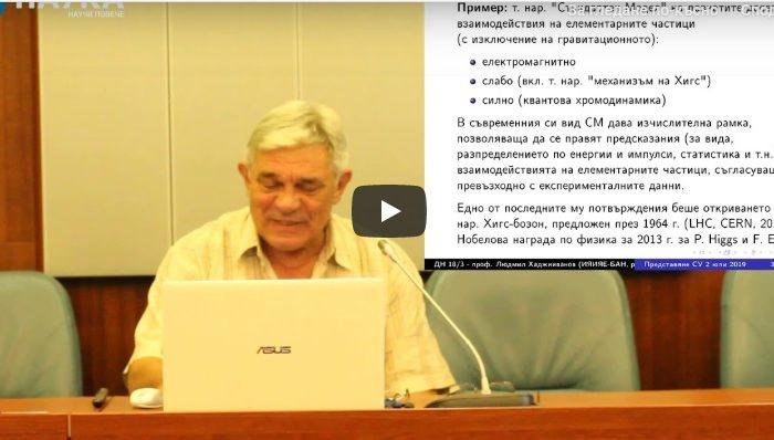 [ВИДЕО] Проект: Алгебрични методи в квантовата теория на полето и квантовата информатика