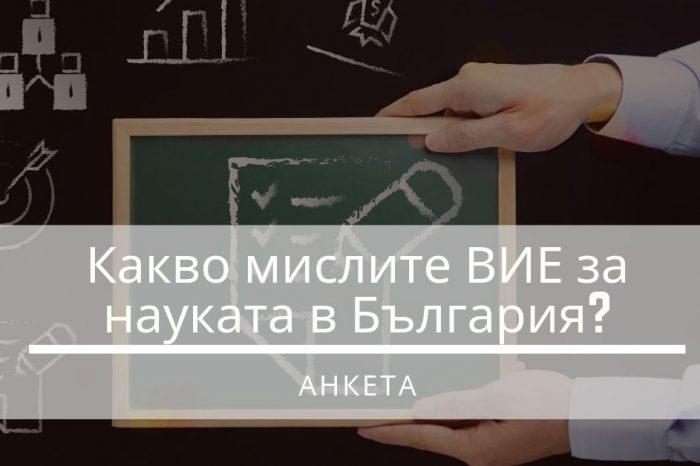 Анкета: Какво мислите ВИЕ за науката в България?