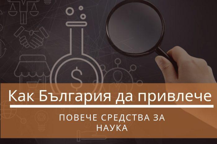 Как България да привлече повече от 0,25% от средствата за наука на ЕС