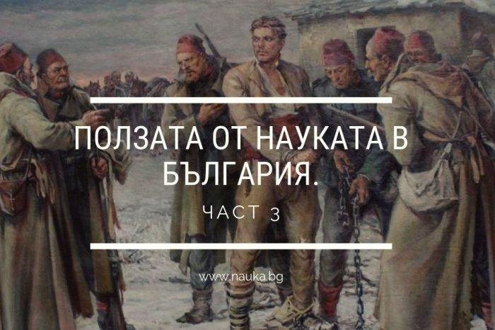 Защо е важна науката в България. Част 3