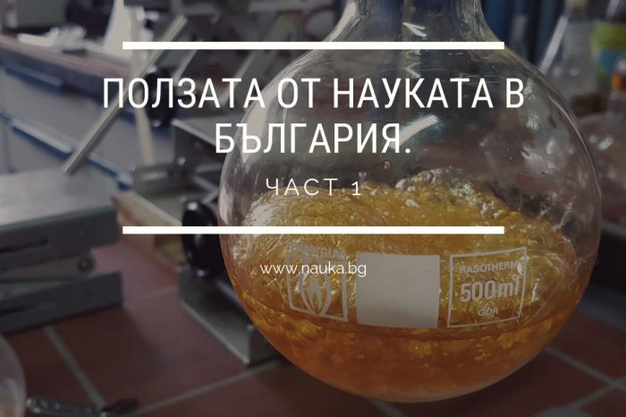 Ползата от науката в България. Част 1