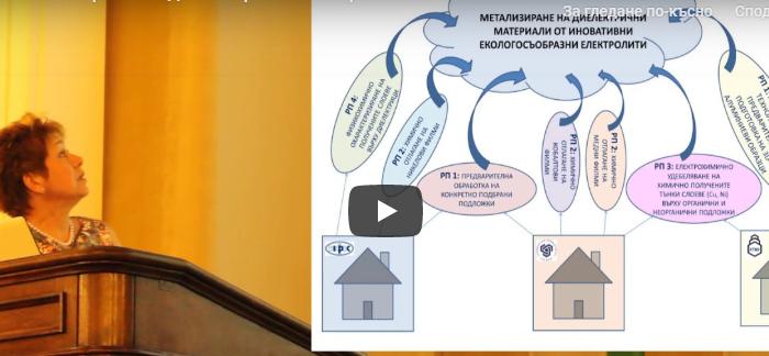 Проект: Метализиране на диелектрични материали от иновативни еколого-съобразни електролити