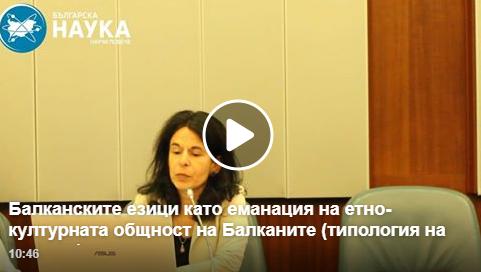 Проект: Балканските езици като еманация на етно-културната общност на Балканите (типология на глагола)