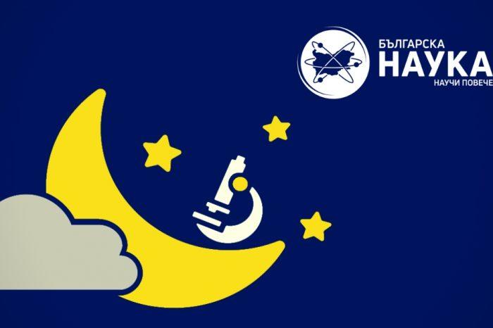 Победители в конкурсите, Европейска нощ на учените 2019