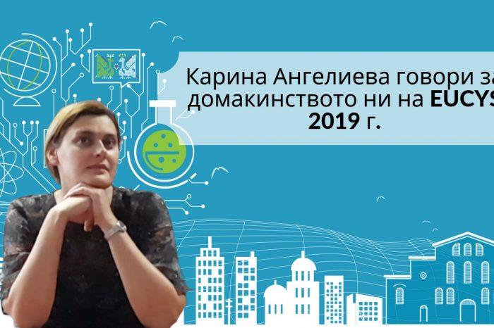 [ВИДЕО] Карина Ангелиева говори за домакинството ни на EUCYS 2019 г.