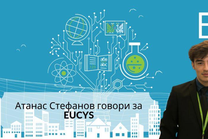 Какво мисли Атанас Стефанов (участник на EUCYS 2018) за предстоящото домакинство на страната ни на това важно научно събитие