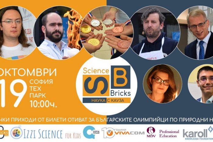 Science Bricks: Наука с кауза