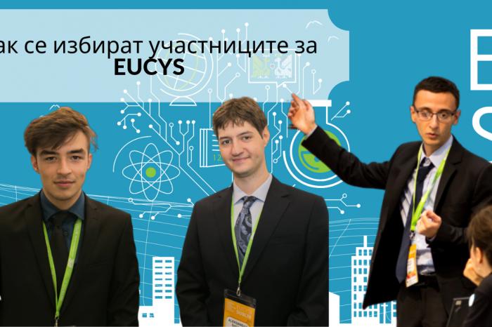 Константин Делчев от Института по математика и информатика на БАН за избора на участници в EUCYS