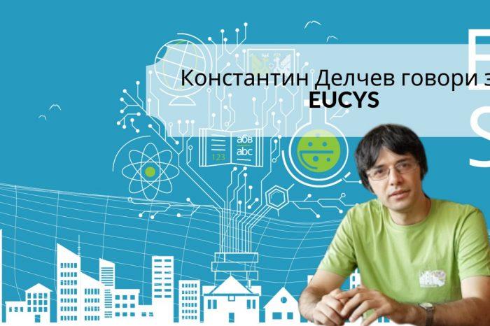 Константин Делчев за EUCYS 2019