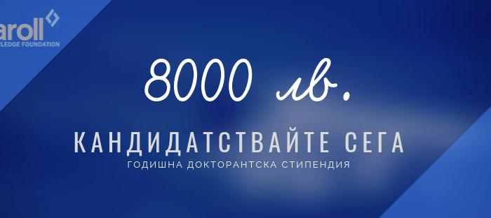Фондация Карол Знание обяви конкурса за докторантска стипендия в размер на 8000 лв.