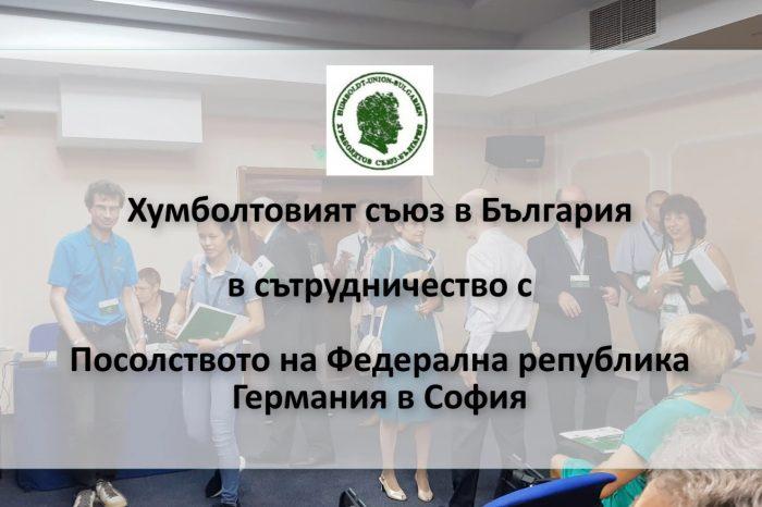 "Фондация ""Александър фон Хумболт"" и Хумболтовия колегиум в България"