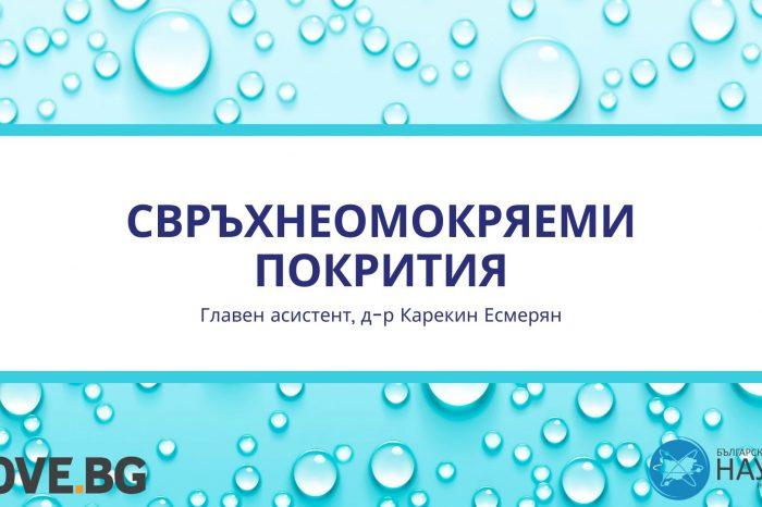 Науката решава проблеми, vol. 21: Свръхнеомокряеми покрития