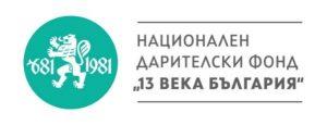 """Срокът за кандидатстване за Националната награда """"13 века България"""" за подкрепа на млади таланти в съвременното изкуство и наука се удължава до 20.01.2020 г."""