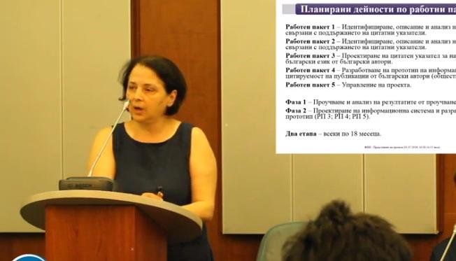 """Проект: Проектиране и разработване на прототип на информационна система """"Указател за цитируемост на публикации от български автори"""