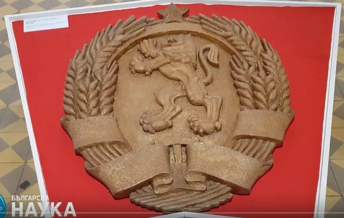 [ВИДЕО] Изложба: Манифестиращата идеология 1944 – 1989