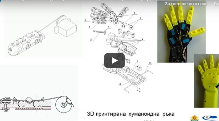 Проект: Изследване и моделиране на нови роботи чрез нетрадиционни технологии и материали