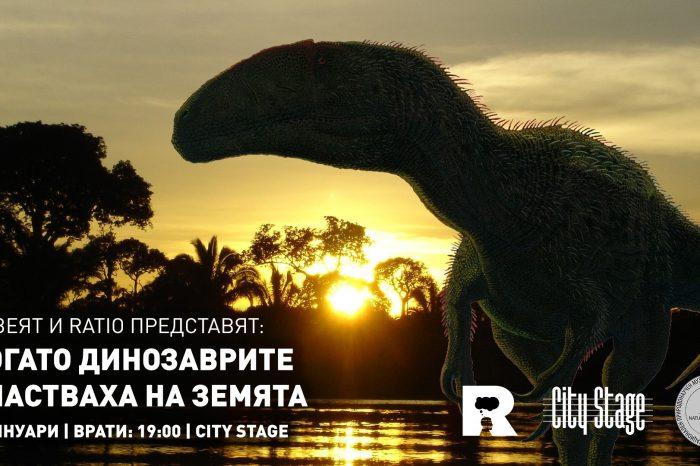 Историята на динозаврите по света и в България става достъпна на събитие в края на януари