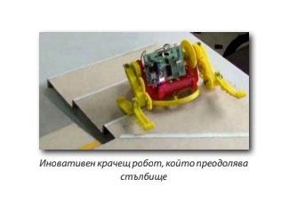 Иновации от Института по роботика