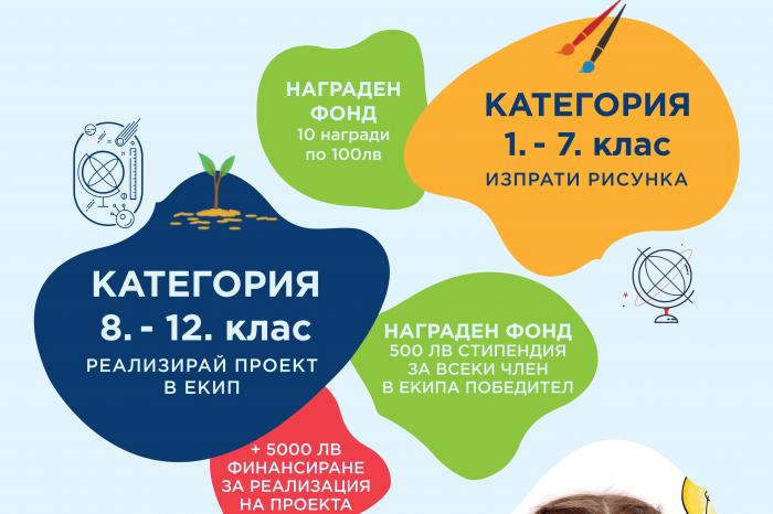 """Стартира национален ученически конкурс за зелени иновации """"Млад иноватор"""""""