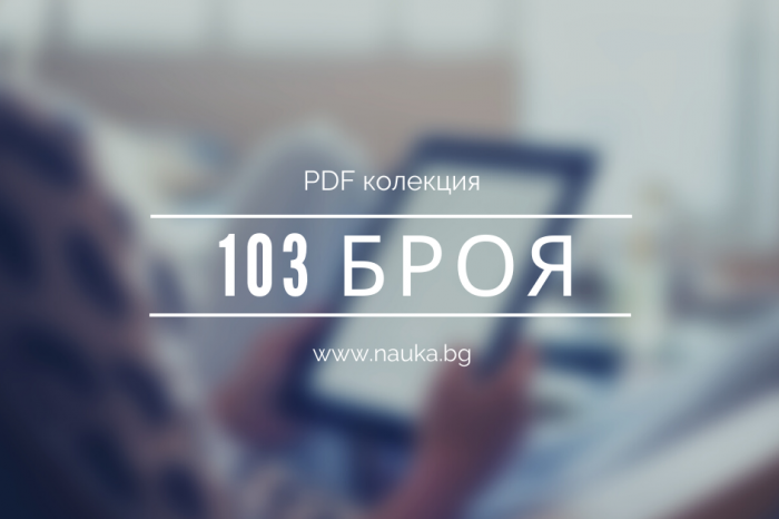 "1 архив - 103 броя на сп. ""Българска Наука"" - влог/подкаст"