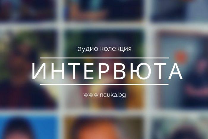 Аудио колекции от БГ Наука - влог/подкаст