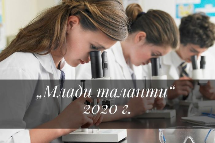 """Национален конкурс """"Млади таланти"""" 2020 г."""