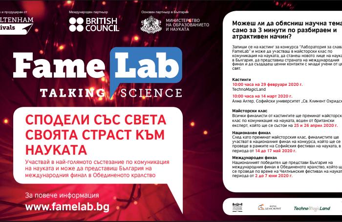 "Конкурс ""Лаборатория за слава FameLab"" 2020"