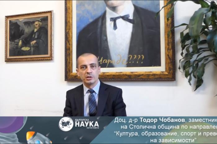 Интервю с доц. д-р Тодор Чобанов (заместник-кмет на София)