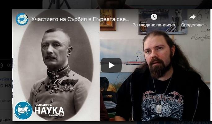 Участието на Сърбия в Първата световна война - влог/подкаст
