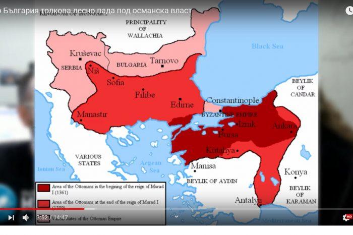 Защо България толкова лесно пада под османска власт - влог/подкаст
