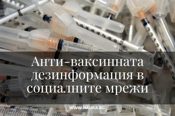 Анти-ваксинната дезинформация в социалните мрежи - от брой 128