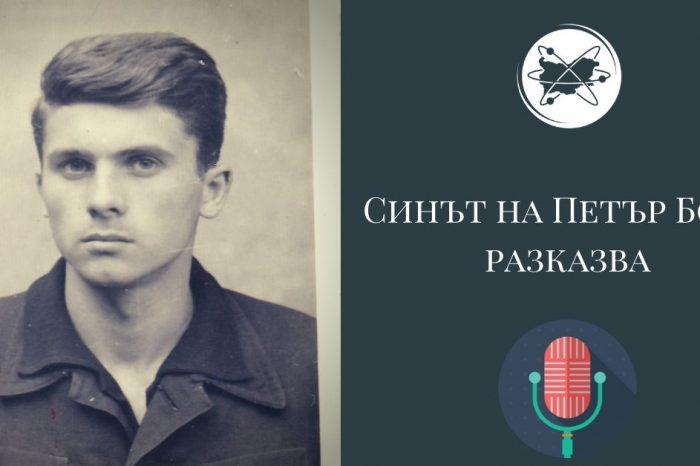 [ПОДКАСТ] Синът на Петър Боев разказва