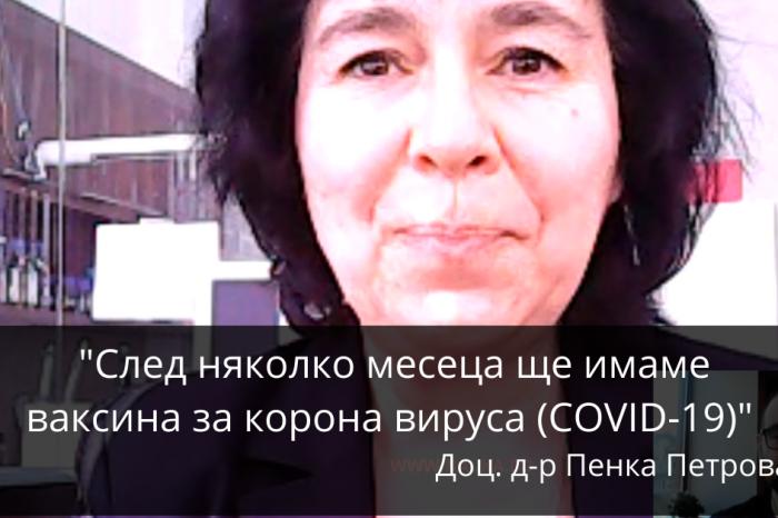 Доцент д-р Пенка Петрова: След няколко месеца ще имаме ваксина за корона вируса (COVID-19) - влог/подкаст