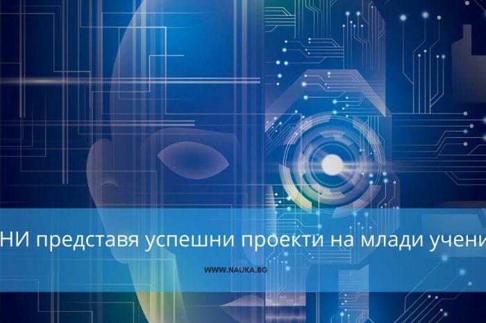 """""""ФНИ представя успешни проекти на млади учени"""" 2020"""